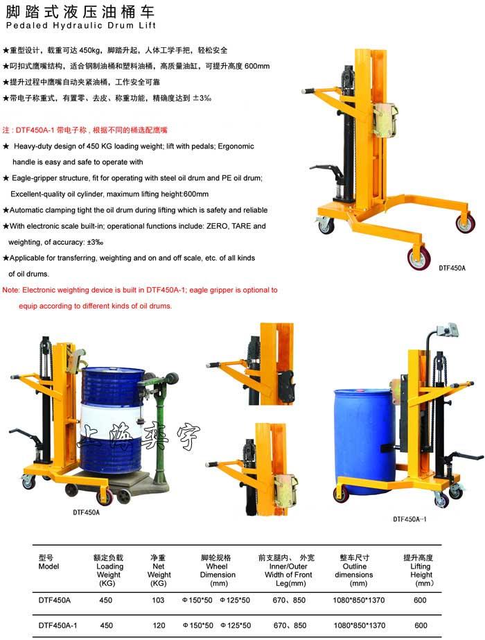 脚踏式油桶搬运车与带秤型油桶车区别
