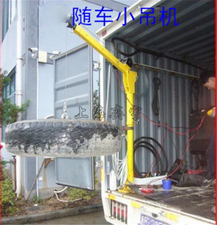 电动可旋转车载小吊机|液压小吊机-上海奕宇电子科技有限公司图片
